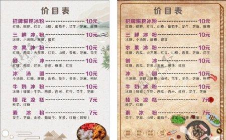 烧烤冰粉成都小吃菜单价目表图片
