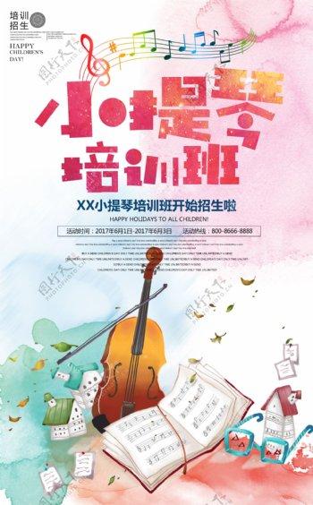 小提琴培训班招生海报图片