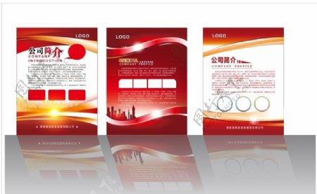 企业简介精美高端红色展板海报图片