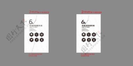 六星级服务服务图标企业图片