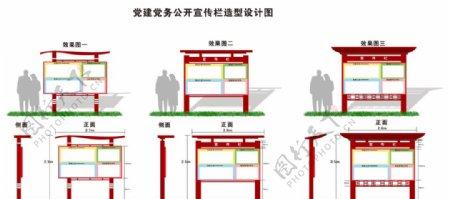党建党务社区户外造型宣传栏图片