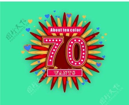 70周年花瓣文字多层次文图片
