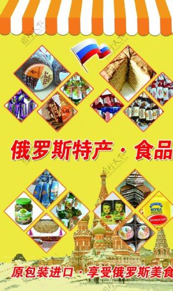 俄罗斯食品海报图片