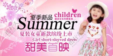 女童夏装唯美宣传促销图图片