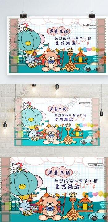 儿童节汇报文艺演出海报设计图片
