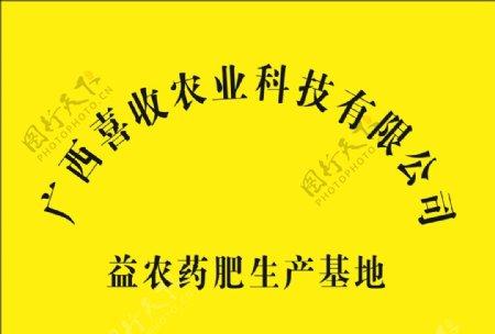 广西喜收农业科技有限公司牌匾图片