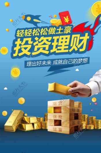 投资理财海报图片