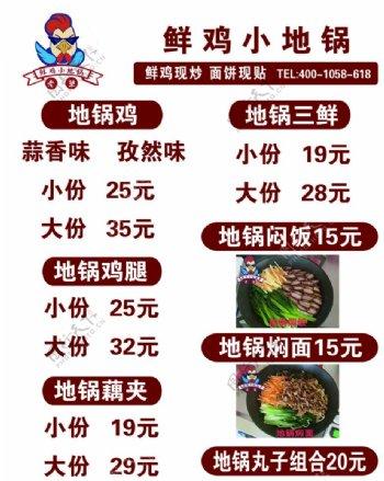 地锅鸡菜单户内灯片图片