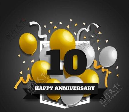 十周年纪念日气球图片