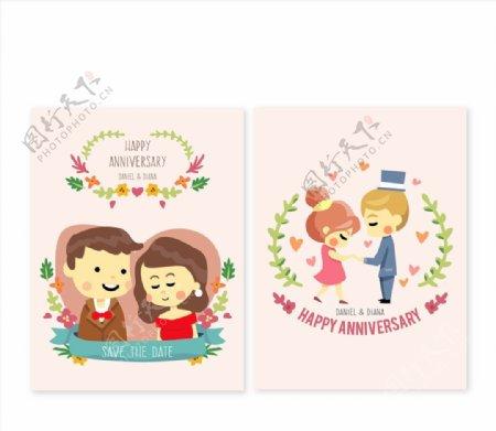 结婚纪念日邀请卡图片