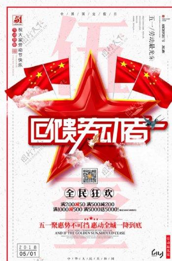 五一劳动节节日宣传海报设计图片