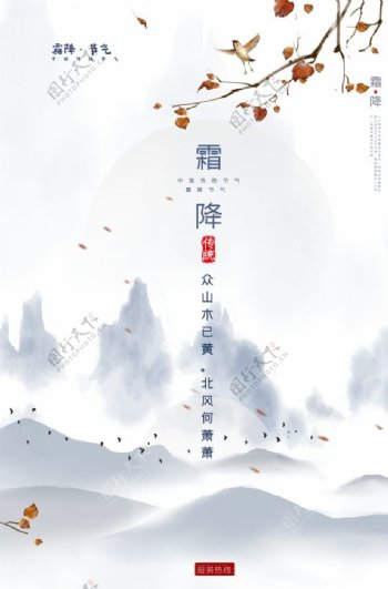 霜降传统节日活动宣传海报素材图片