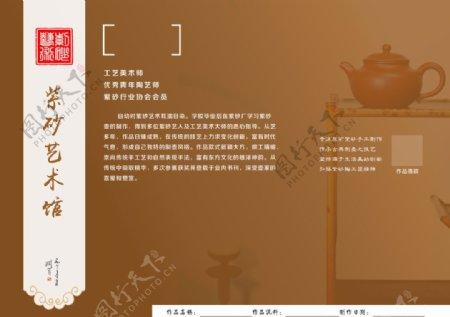 紫砂艺术馆收藏证书图片