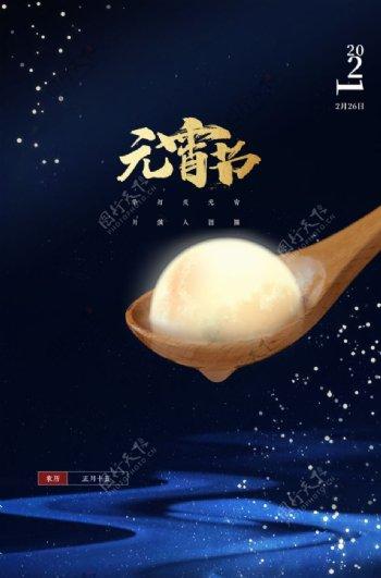 元宵节猜灯谜汤圆团圆图片