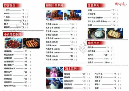 菜单菜谱火锅店图片
