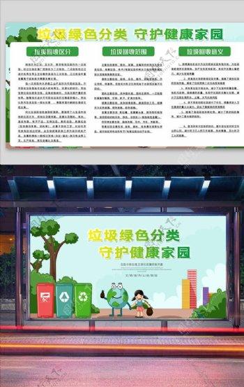 绿色垃圾分类宣传双面展板图片