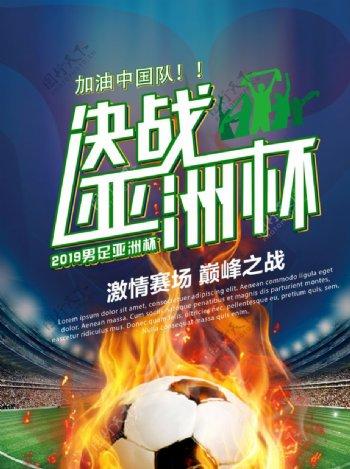 2019决战亚洲杯宣传海报图片