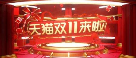 红金天猫双11购物狂欢节电商图片