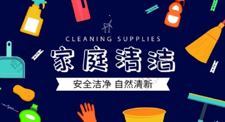 超市非食区形象家庭清洁图片