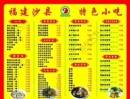 i沙县小吃图片