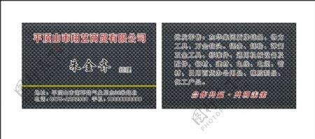 商贸公司名片卡片图片