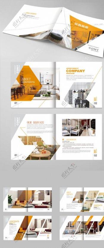 几何现代简约家具画册设计图片
