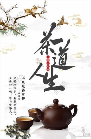 茶道人生海报图片