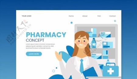 药店网站登陆页图片