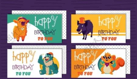 卡通动物生日贺卡图片