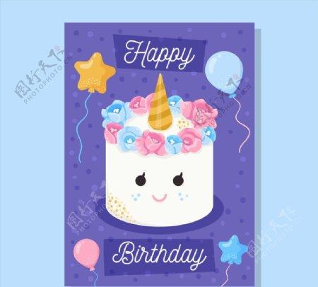 独角兽生日蛋糕贺卡图片