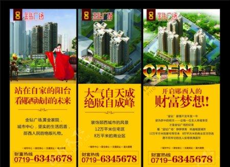 房地产海报围墙图片