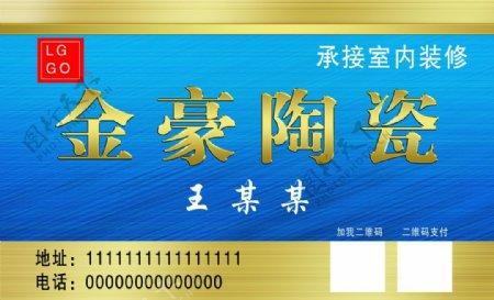 会员卡名片卡片金卡图片