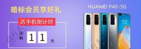 网站活动banner图片
