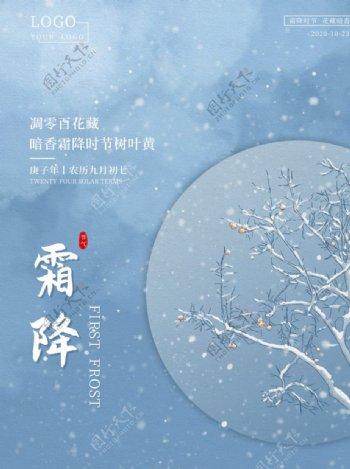 小清新蓝色渐变传统二十四节海报图片
