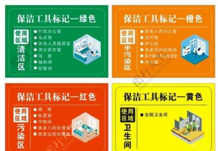 医院清洁工具分区标签图片