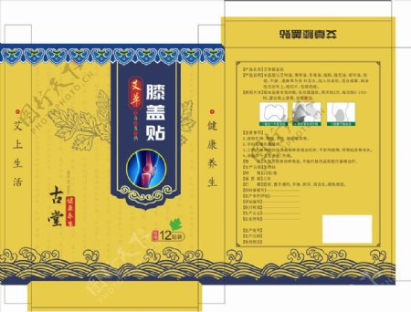 中国风艾草膝盖贴包装设计图片