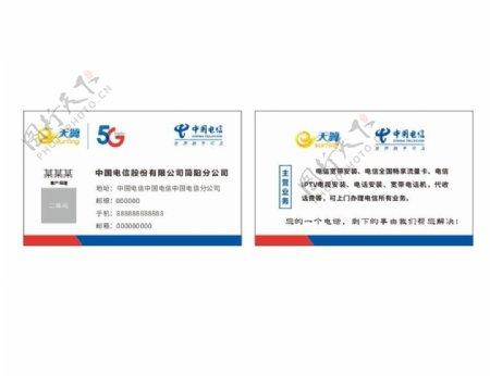 中国电信股份有限公司图片