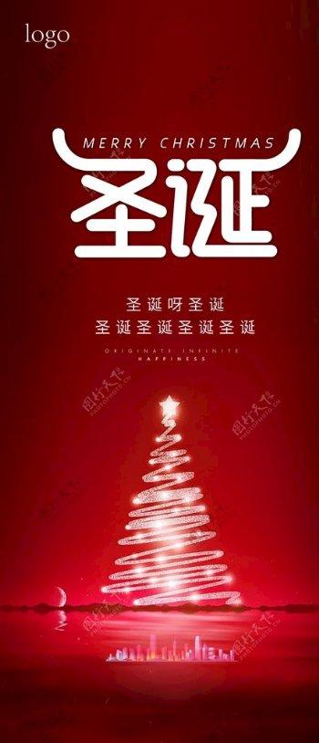 房地产广告西方节日圣诞节快乐图片