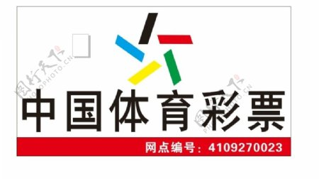 中国体育彩票门头广告图片