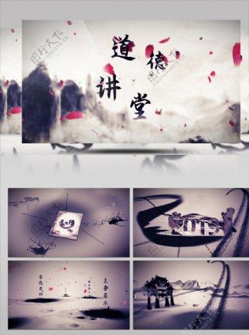 道德讲堂原创水墨中国风