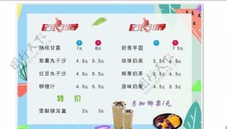奶茶饮料价目表图片