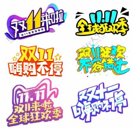 淘宝天猫双11艺术字文案排版图片