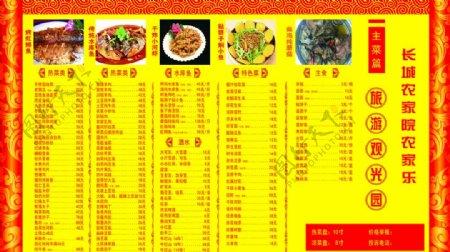 价目表价格菜单菜谱点餐图片