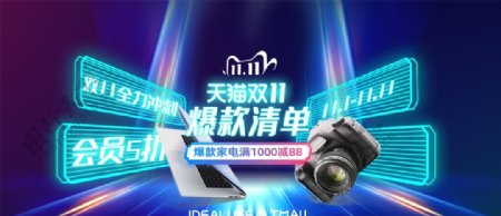 淘宝数码家电购物节促销海报图片