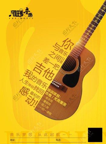 吉他广告海报图片