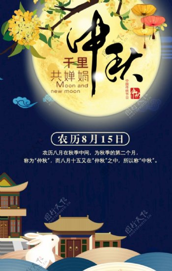 千里共婵娟中秋海报图片