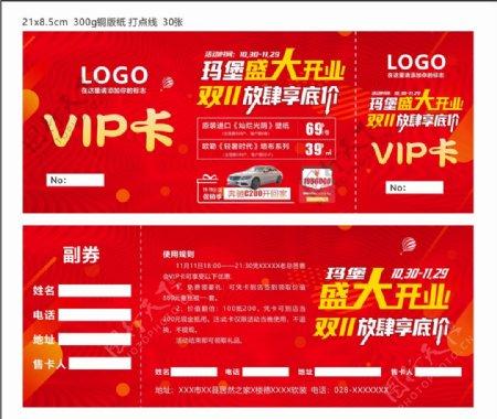 VIP卡双十一图片