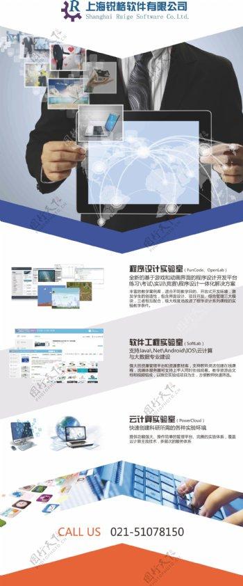 软件科技公司介绍产品介绍展架图片