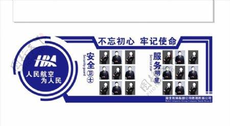 机场荣誉墙公司员工墙图片