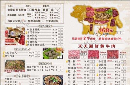 牛肉A3菜牌图片